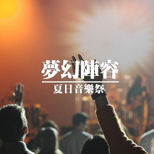 【推薦】夏日音樂祭世界級完美陣容