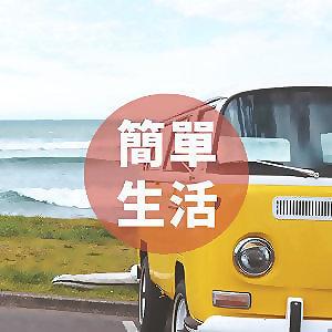夏季日常:簡單過生活 (08/31 更新)