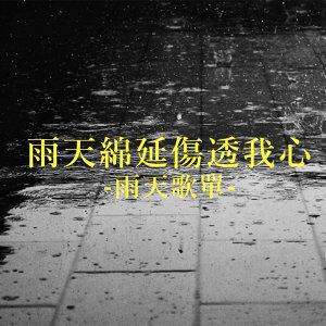 雨天綿延傷透我心:雨天歌單