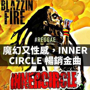 魔幻又性感,Inner Circle暢銷金曲