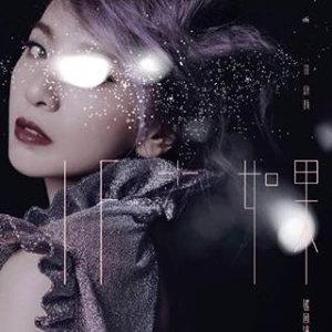 田馥甄Hebe[IF如果]世界巡迴演唱會Plus 香港站