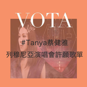 Tanya蔡健雅 列穆尼亞演唱會許願歌單