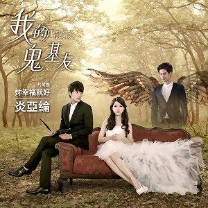 炎亞綸 (Aaron Yan) - 妳幸福就好