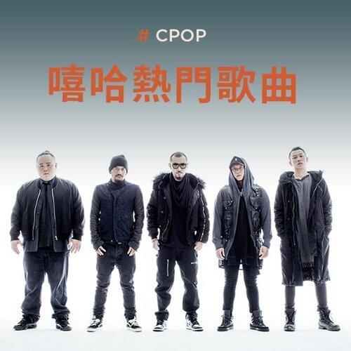 Hip-Hop熱門歌曲