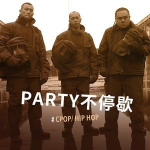 Party冇限期
