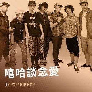 Hip-Hop談戀愛