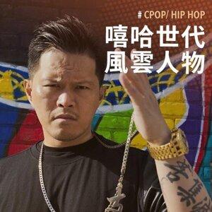 Hip-Hop世代風雲人物