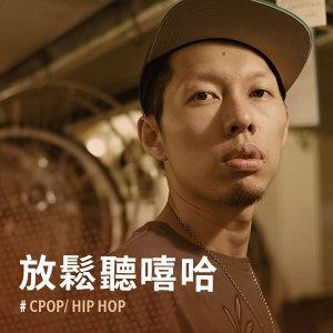放鬆聽Hip-Hop