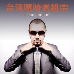 台灣Hip-Hop老祖宗