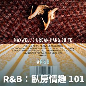 R&B:臥房情趣101