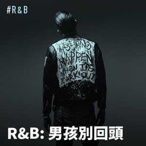 R&B: 男孩別回頭