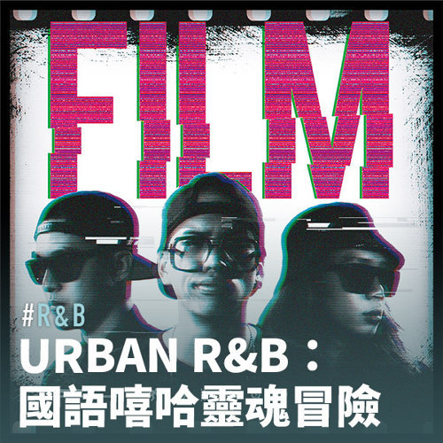 Urban R&B:國語嘻哈靈魂冒險