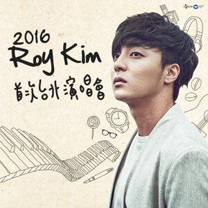 ROY KIM 首次台北演唱會練歌歌單