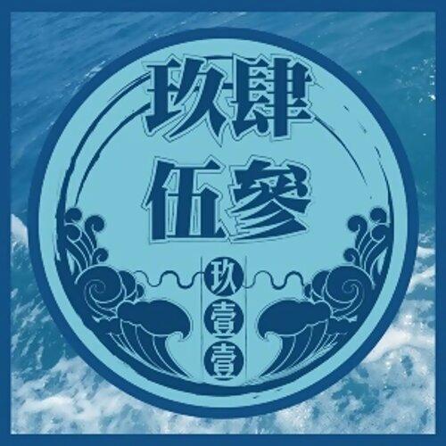 玖壹壹 - 全部歌曲