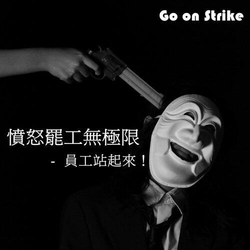 憤怒罷工無極限 - 員工站起來!