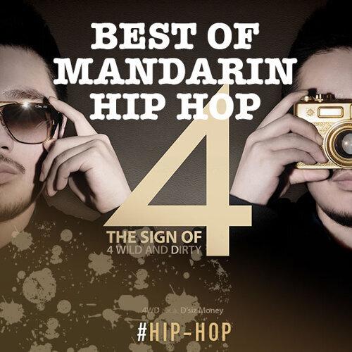 Best of Mandarin Hip Hop