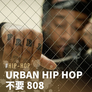 Urban Hip Hop 不要808