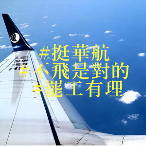 #挺華航 #不飛是對的 #罷工有理