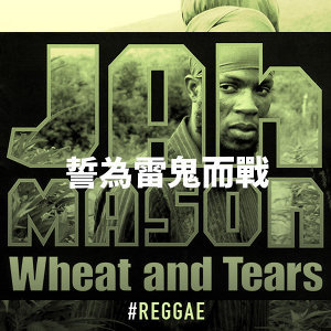 I Ah Reggae Warrior