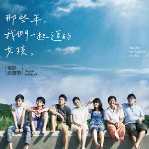 2011.6.25-「那些年,我們一起追的女孩」首映五週年!