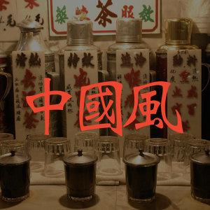 今晚不如來一點中國風?中國風串燒精選
