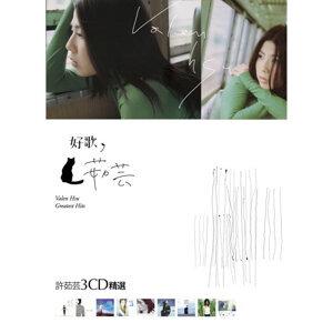 201606-最愛歌單