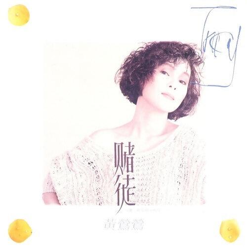 黃鶯鶯 (Tracy Huang) - 熱門歌曲