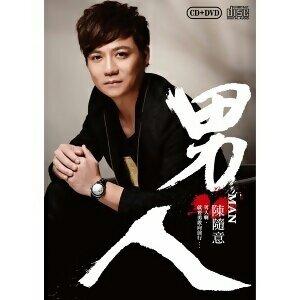 陳隨意 - 男人MP3