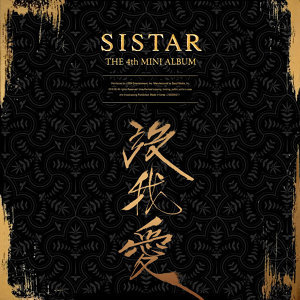 SISTAR - 沒我愛 (INSANE LOVE)