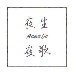 不插電「EDM美聲」(Acoustic)