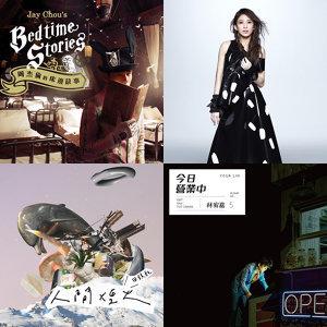 華語新歌排行榜(6/16-6/22)
