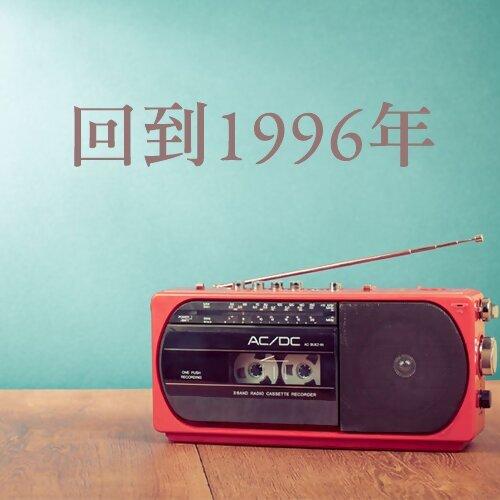 呼叫1996!記得20年前大家都在聽?