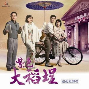 施易男 - 紫色大稻埕 電視原聲帶