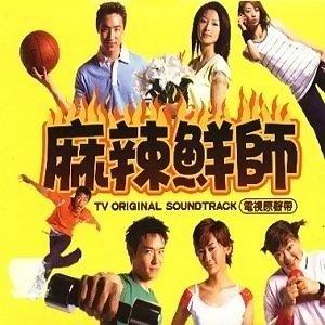 2000.7.1-我要當老師!「麻辣鮮師」首播週年紀念