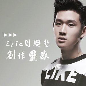 Eric周興哲:啟發我創作靈感的歌