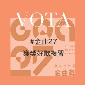 金曲27獲獎好歌複習