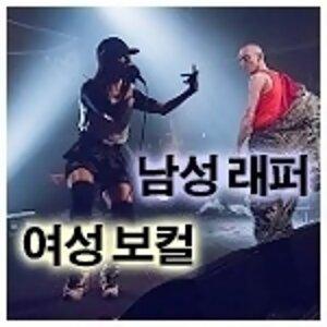 남성래퍼 여성보컬 (男rap X 女vocal) / 現在情歌這樣唱