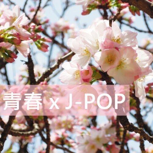 喚醒青春的那些歌曲 #JPOP