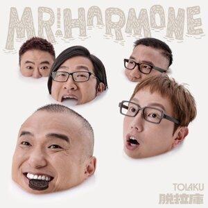 脫拉庫 - 賀爾蒙先生 (Mr.Hormone)