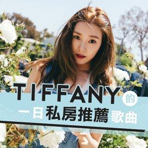 少女時代Tiffany的一天這樣聽!