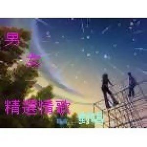 男女精選對唱情歌[1]