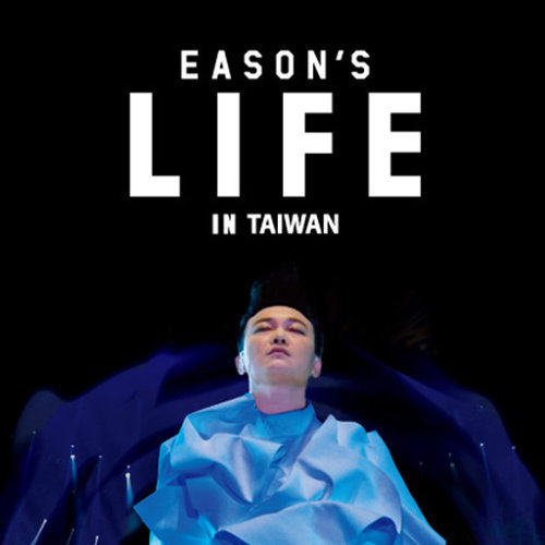 陳奕迅Eason's Life台灣演唱會