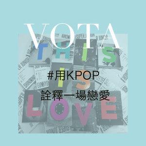 用KPOP詮釋一場戀愛