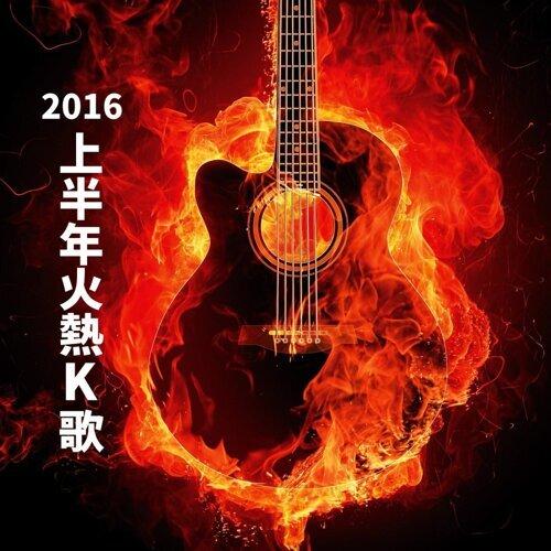 2016上半年火熱K歌