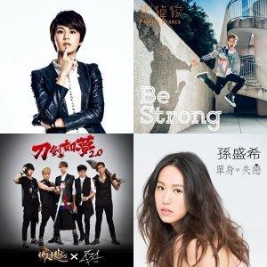 華語新歌排行榜(6/23-6/29)