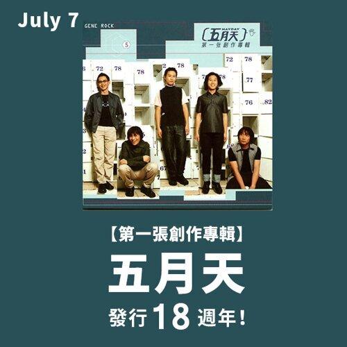 五月天【第一張創作專輯】發行 18 週年紀念!