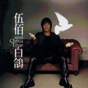 伍佰 & China Blue - 白鴿