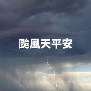 颱風天一切都要平安唷