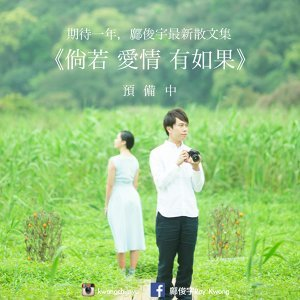 鄺俊宇為你揀歌:倘若 愛情 有如果
