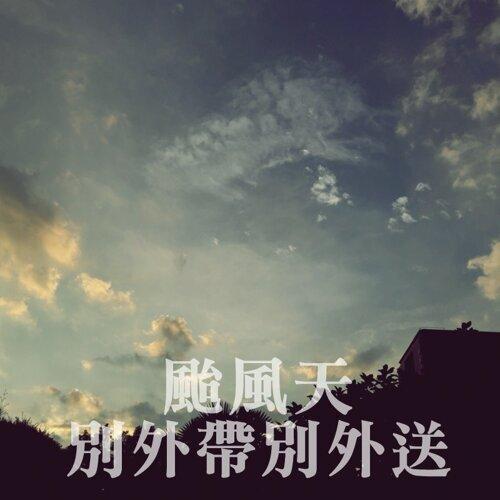 颱風天別外帶別外送,安全比較重要啊!